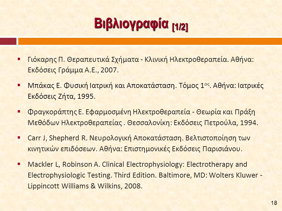 Βιβλιογραφία [2/2] Nelson RM, Currier DP, Hayes KW. Clinical Electrotherapy. Third Edition. USA: Apleton & Lange, 1999.